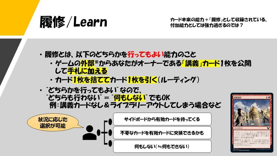 履修/Learn