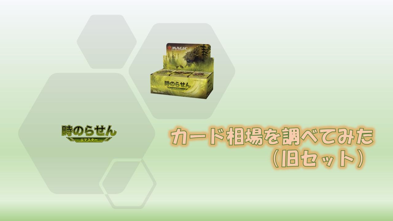 マスター 時 の らせん リ 時のらせんリマスター カードギャラリー マジック:ザ・ギャザリング 日本公式ウェブサイト