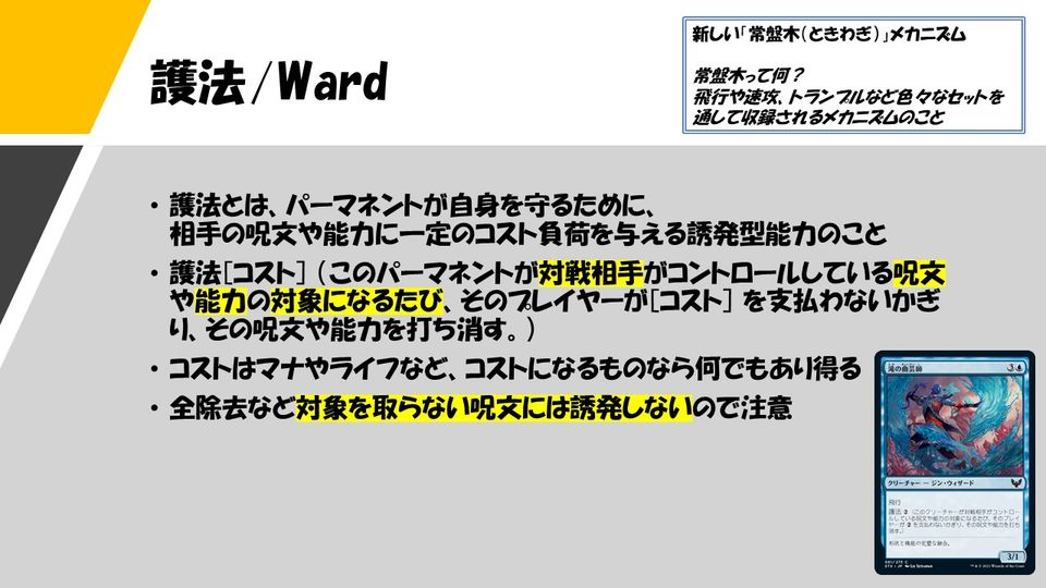 護法/Ward