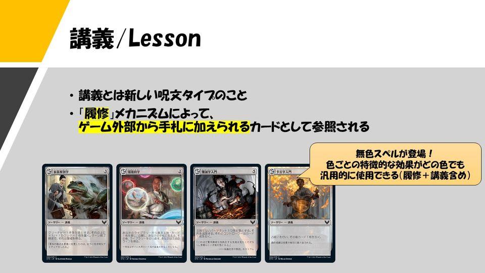 講義/Lesson